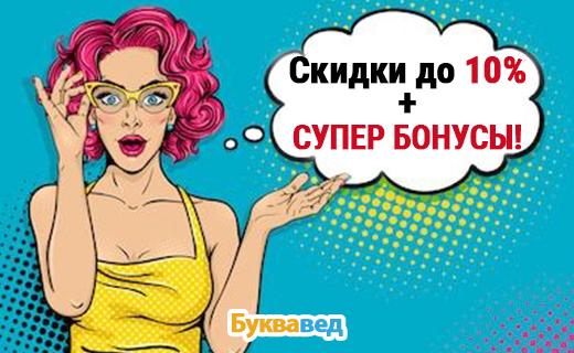 Скидки   СУПЕР БОНУСЫ на БУкваведе!