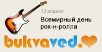 13 апреля: Всемирный день рок-н-ролла! Интернет библиотека. Скачать книги, аудиокниги, читать онлайн.
