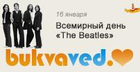 16 января: Всемирный день The Beatles! Интернет библиотека. Скачать книги, аудиокниги, читать онлайн.