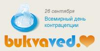 26 сентября: Всемирный день контрацепции! Интернет библиотека. Скачать книги, аудиокниги, читать онлайн.