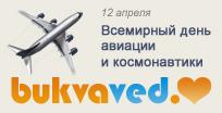 12 апреля: Всемирный день авиации и космонавтики! Интернет библиотека. Скачать книги, аудиокниги, читать онлайн.