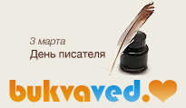3 марта: Всемирный день писателя! Интернет библиотека. Скачать книги, аудиокниги, читать онлайн.