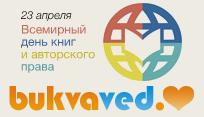 23 апреля: Всемирный день книг и авторского права! Интернет библиотека. Скачать книги, аудиокниги, читать онлайн.