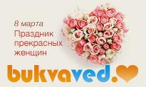 8 марта: Международный женский день! Интернет библиотека. Скачать книги, аудиокниги, читать онлайн.