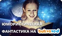 Скачать книги из жанра Юмористическая фантастика на Букваведе